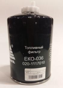 Топливный фильтр (стандарт) EKO-036,  020-1117010,  DIFA T6101.