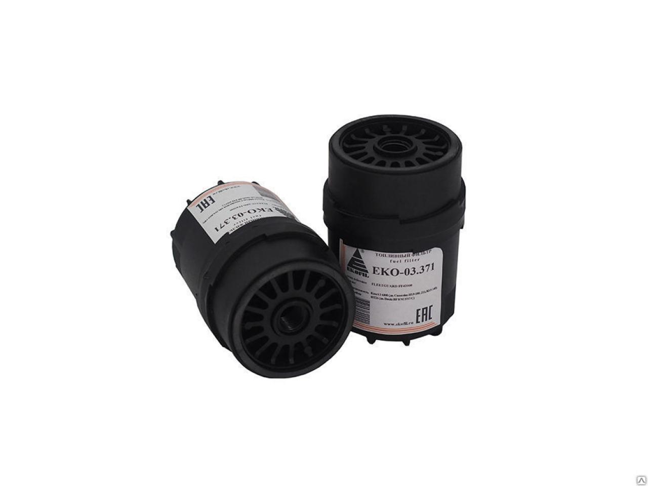 Топливный фильтр EKO-03.371, FLEETGUARD FF42000.