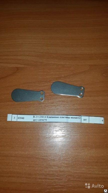 Пластина клапана LB-50, LB-75 малая, Ремеза (AIRCAST) арт. 21125014