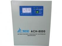 Стабилизатор АСН-8000К уценка